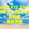 eMAXIS Slim 米国株式(S&P500)全期間の運用実績