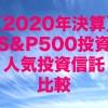 【2020年決算】S&P500投資の人気投資信託(ファンド)比較