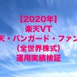 2020年の楽天VT(正式名称:楽天・全世界株式インデックス・ファンド、愛称:楽天・バンガード・ファンド(全世界株式))運用実績検証