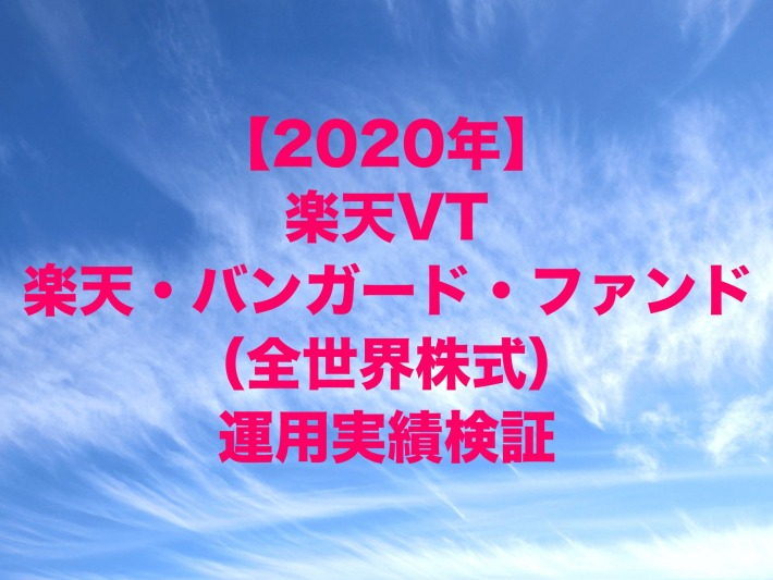 2020年の楽天VYM(正式名称:楽天・米国高配当株式インデックス・ファンド、愛称:楽天・バンガード・ファンド(米国高配当株式))運用実績検証
