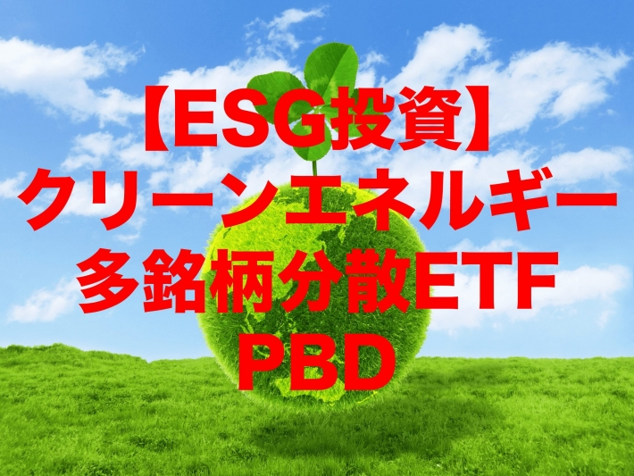【ESG投資】多数の銘柄に分散されたクリーンエネルギーのETFならPBD(インベスコ・グローバル・クリーン・エネルギー ETF)