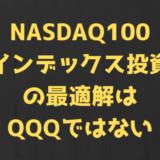 NASDAQ100インデックス投資の最適解はQQQではない【2021年10月版】