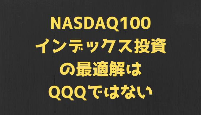 NASDAQ100インデックス投資の最適解はQQQではない