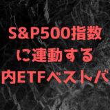 S&P500指数に連動する国内ETFベストバイ【2021年10月版】