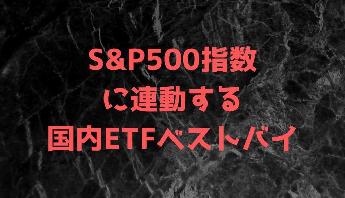 S&P500指数に連動する国内ETFベストバイ
