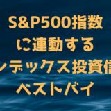 S&P500指数に連動するインデックス投資信託ベストバイ【2021年10月版】