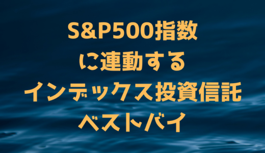S&P500指数に連動するインデックス投資信託ベストバイ