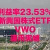 利益率23.53%!2020年のVWO(バンガード FTSEエマージングマーケッツETF)運用実績