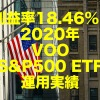 利益率18.46%!2020年のVOO(バンガード・S&P500 ETF)運用実績
