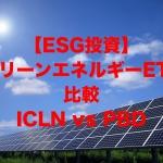 【ESG投資】クリーンエネルギーETF比較:ICLN vs PBD