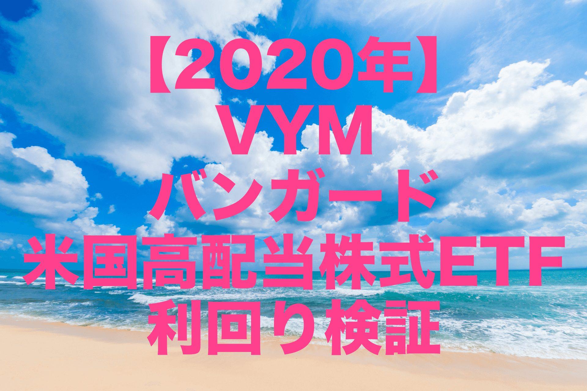 2020年のVYM(バンガード 米国高配当株式ETF)利回りを検証