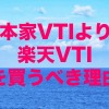 本家VTIより楽天VTIを買うべき理由