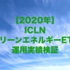 2020年のICLN(iシェアーズ グローバル・クリーンエネルギー ETF)運用実績を検証
