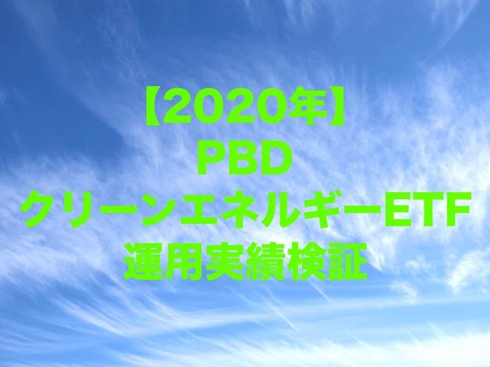 2020年のPBD(インベスコ・グローバル・クリーン・エネルギー ETF)運用実績検証