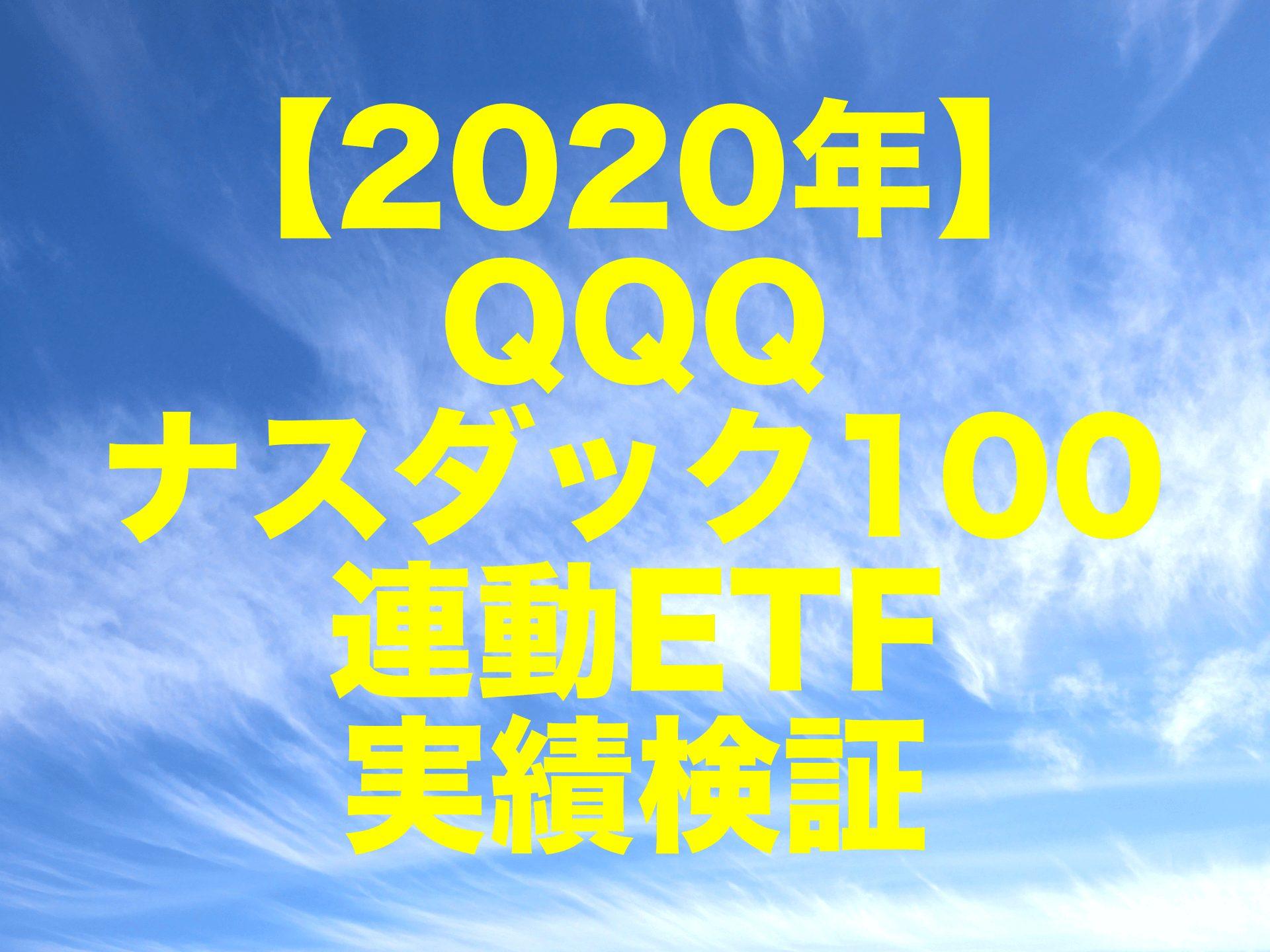 2020年のQQQ(ナスダック100指数連動 ETF)実績検証
