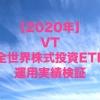 2020年のVT(バンガード・トータル・ワールド・ストックETF/全世界株式ETF)運用実績検証