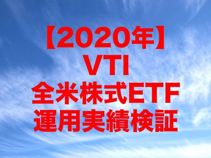 2020年のVTI(バンガード・トータル・ストック・マーケットETF/全米株式ETF)運用実績検証