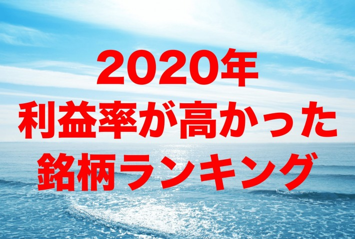 2020年利益率が高かった銘柄ランキング