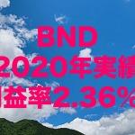 利益率2.36%!2020年のBND(バンガード・米国トータル債券市場 ETF)運用実績