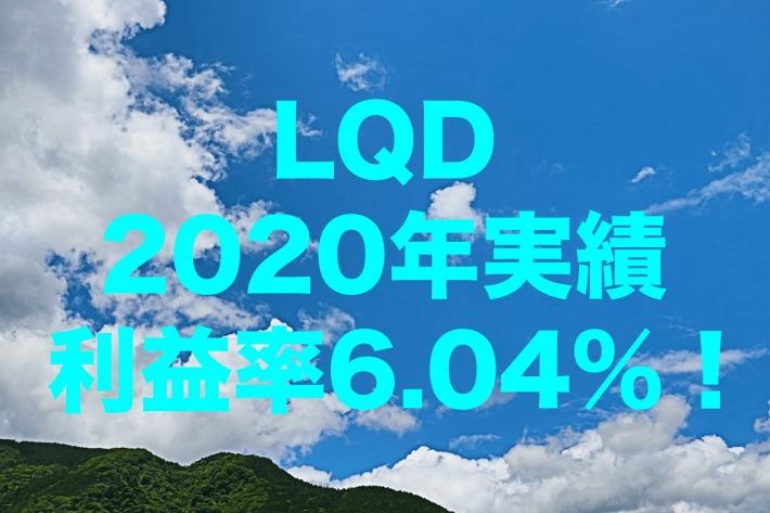 利益率6.04%!2020年のLQD(iシェアーズ iBoxx 米ドル建て投資適格社債 ETF)運用実績