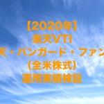 2020年の楽天VTI(正式名称:楽天・全米株式インデックス・ファンド、愛称:楽天・バンガード・ファンド(全米株式))運用実績検証