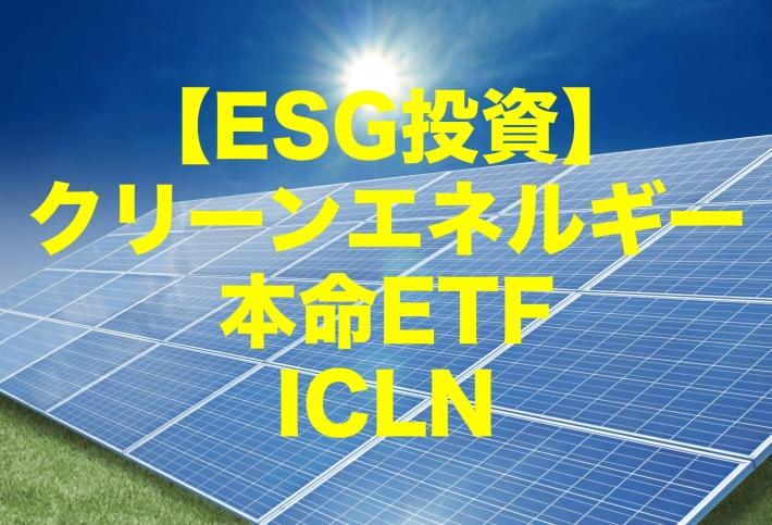 【ESG投資】クリーンエネルギーの本命ICLN(iシェアーズ グローバル・クリーンエネルギー ETF)