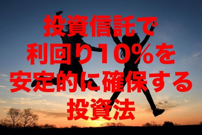投資信託で利回り10%を安定的に確保する投資法
