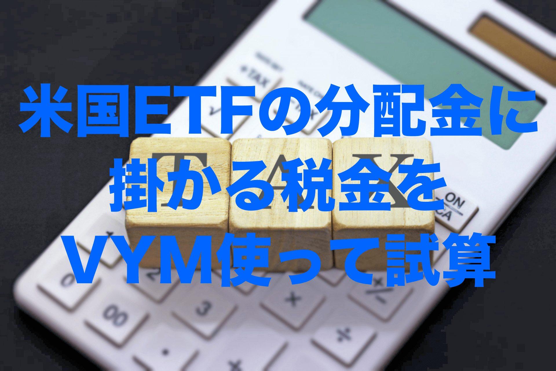 米国ETFの分配金に掛かる税金をVYM使って試算