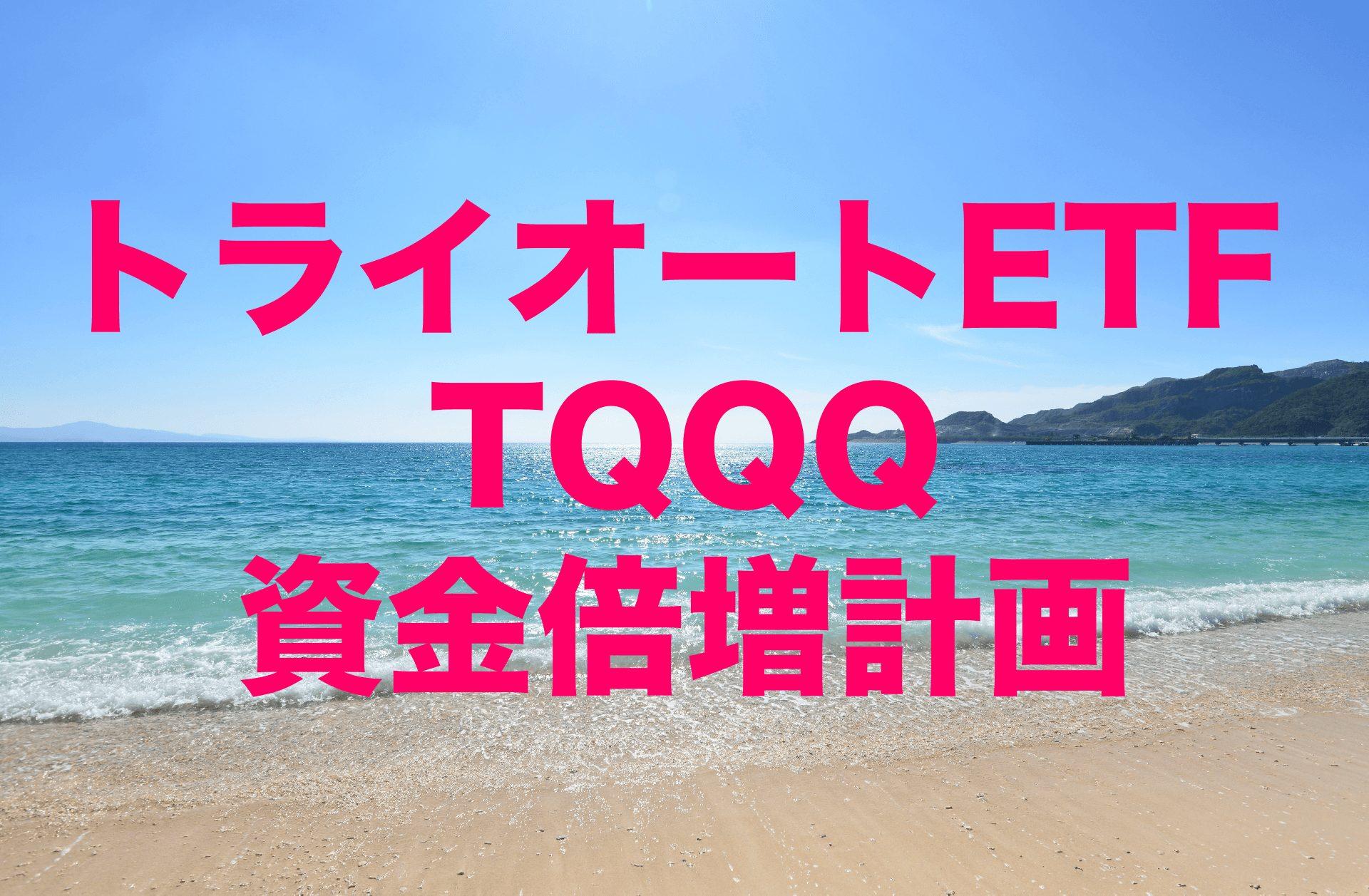 トライオートETFのTQQQで資金倍増計画