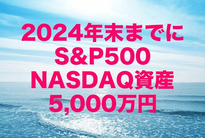 【目標】2024年末までにS&P500とNASDAQインデックス資産5,000万円