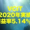 利益率5.14%!2020年のVCIT(バンガード・米国中期社債 ETF)運用実績