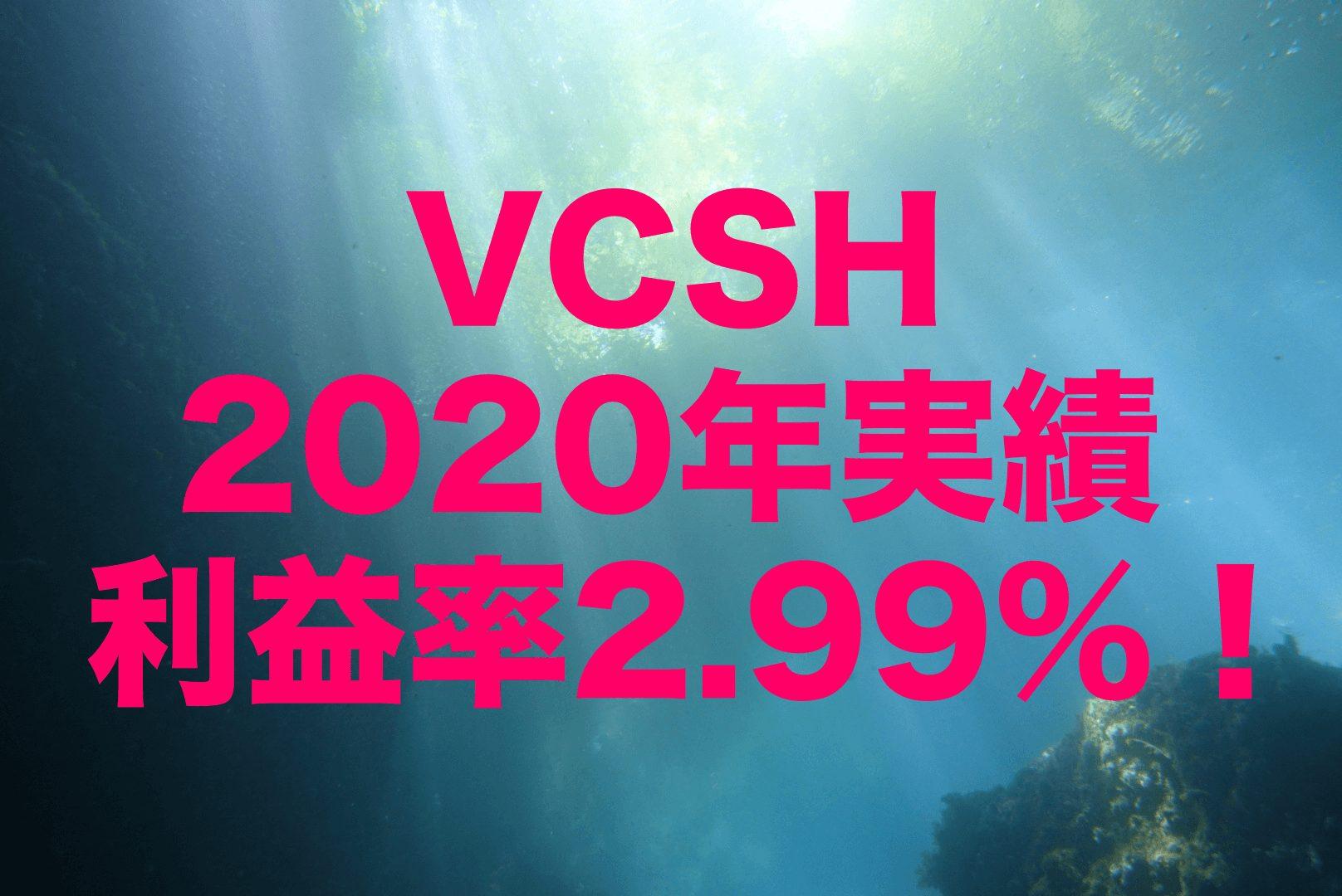 利益率2.99%!2020年のVCSH(バンガード・米国短期社債 ETF)運用実績