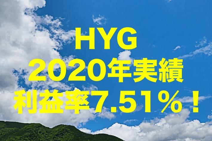 利益率7.51%!2020年のHYG(iシェアーズ iBoxx 米ドル建てハイイールド社債 ETF)運用実績