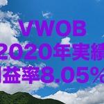 利益率8.05%!2020年のVWOB(バンガード・米ドル建て新興国政府債券 ETF)運用実績