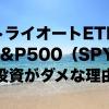 トライオートETFでS&P500(SPY)投資がダメな理由