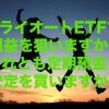 トライオートETFで利益を狙いますか?それとも定期預金で安定を買いますか?