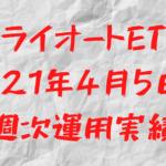 【12週目】トライオートETF TQQQ週次運用実績まとめ