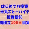 【はじめての投資】「全米丸ごと+ハイテク」投資信託の運用100日目