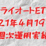 【14週目】トライオートETF TQQQ週次運用実績まとめ