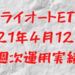 【13週目】トライオートETF TQQQ週次運用実績まとめ