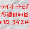 トライオートETF 15週目利益+10,392円