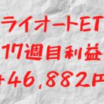 トライオートETF 17週目利益+46,882円