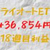トライオートETF 今週の利益+36,854円(18週目)
