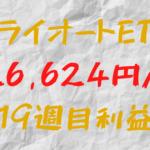 トライオートETF 週間利益+26,624円(19週目)