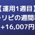 【運用1週目】トラリピの週間利益+16,007円