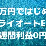 「40万円ではじめるトライオートETF」週間利益0円(1週目)