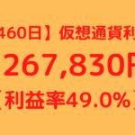 【460日】仮想通貨利益+267,830円(利益率49.0%)