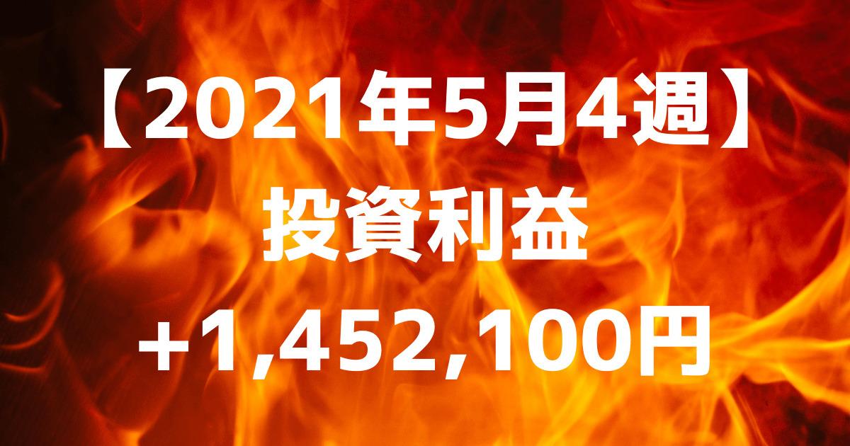 【2021年5月4週】投資利益+1,452,100円