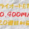 トライオートETF 週間利益+10,900円(20週目)