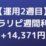 【運用2週目】トラリピ週間利益+14,371円